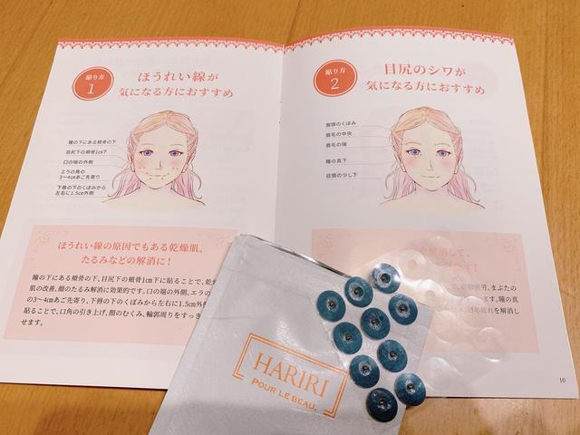 f:id:haruyui_rie:20200215003525j:plain