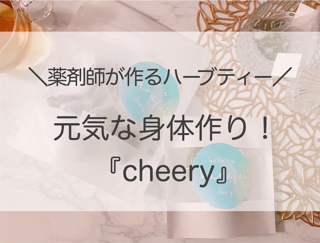 f:id:haruyui_rie:20200331200512j:image