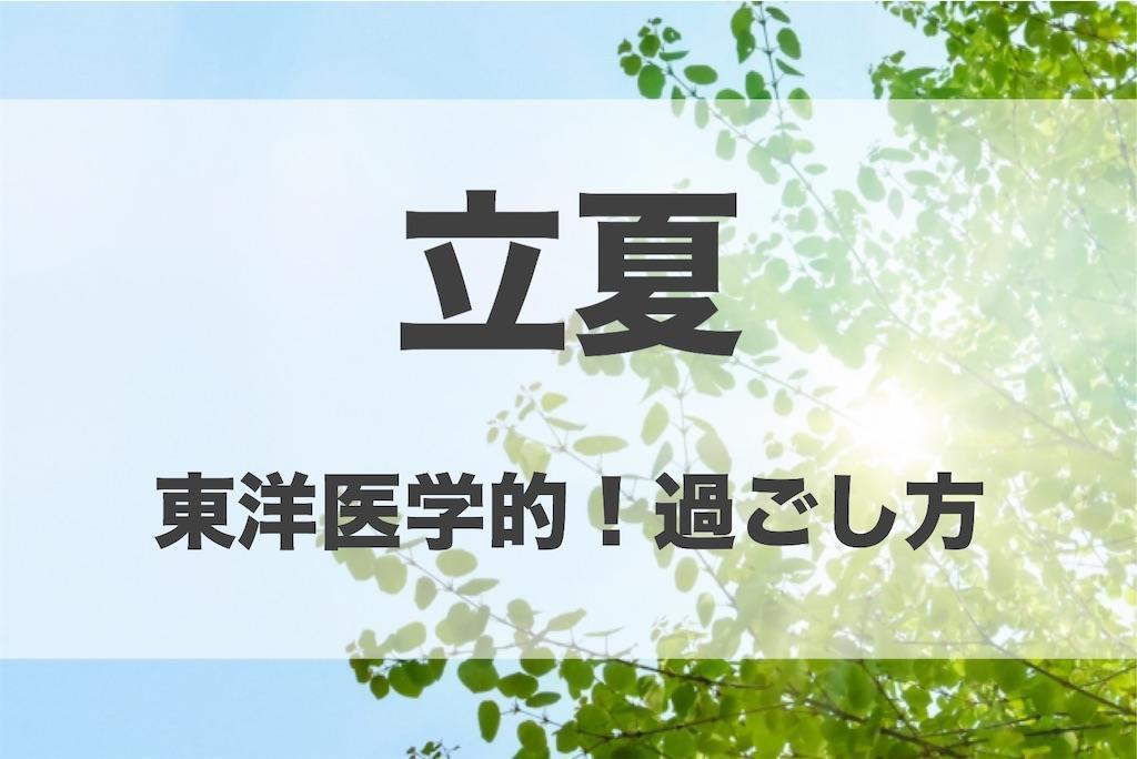 f:id:haruyui_rie:20200505062555j:image