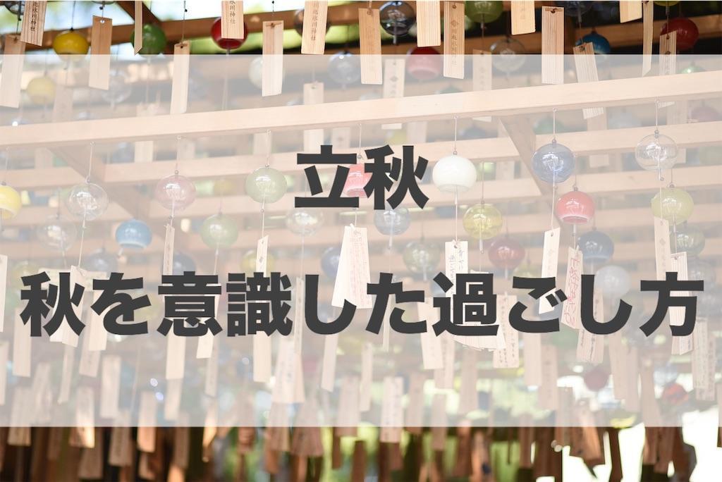 f:id:haruyui_rie:20200806145639j:image