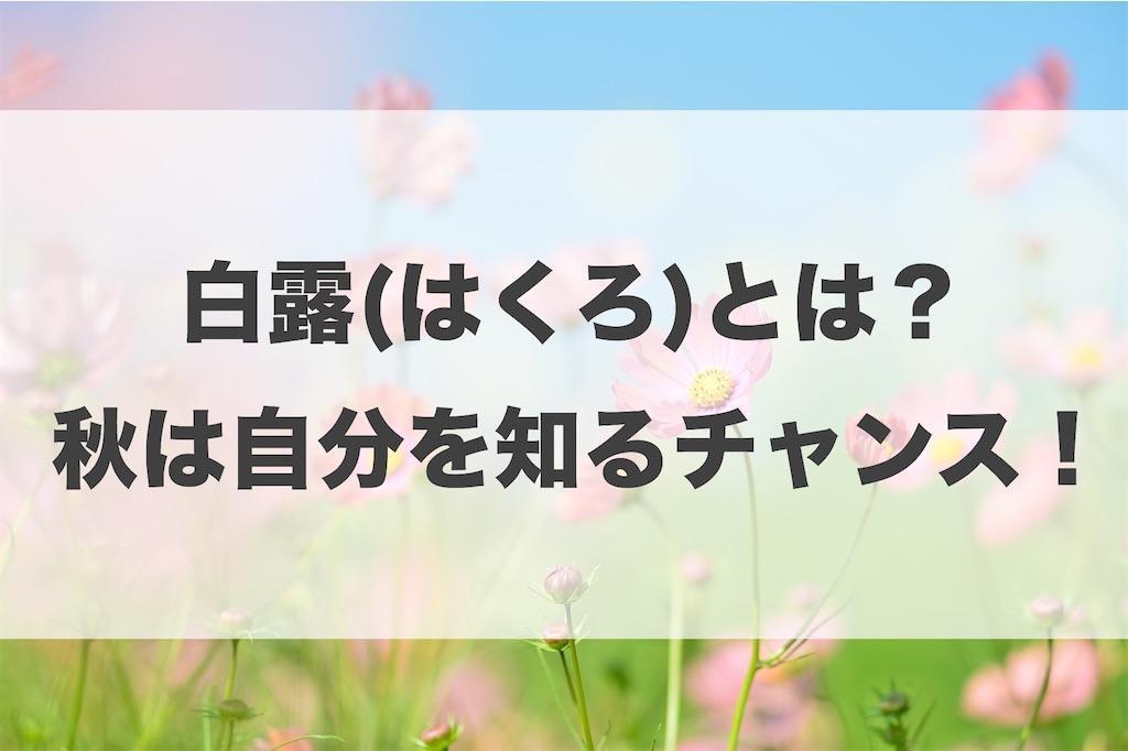 f:id:haruyui_rie:20200907095542j:image