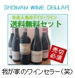 湘南ワインセラー