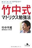 竹中式マトリクス勉強法 (幻冬舎文庫)