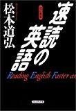 速読の英語
