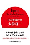 日本復興計画 Japan;The Road to Recovery