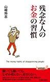 残念な人のお金の習慣 (青春新書プレイブックス)