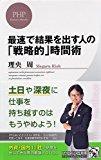 最速で結果を出す人の「戦略的」時間術 (PHPビジネス新書)