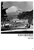 昭和の鎌倉風景 around1955