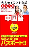 大人のイラスト会話トラベル 中国語(北京語・簡体字)