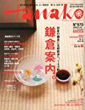 Hanako (ハナコ) 2010年 5/13号 [雑誌]