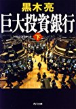 巨大投資銀行(下) (角川文庫)