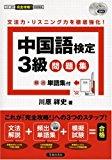中国語検定3級問題集 頻出単語集付