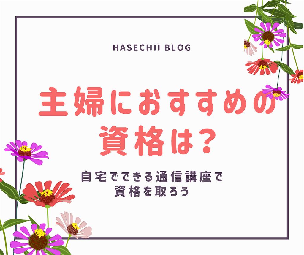 f:id:hasechii0730:20200422165230p:image