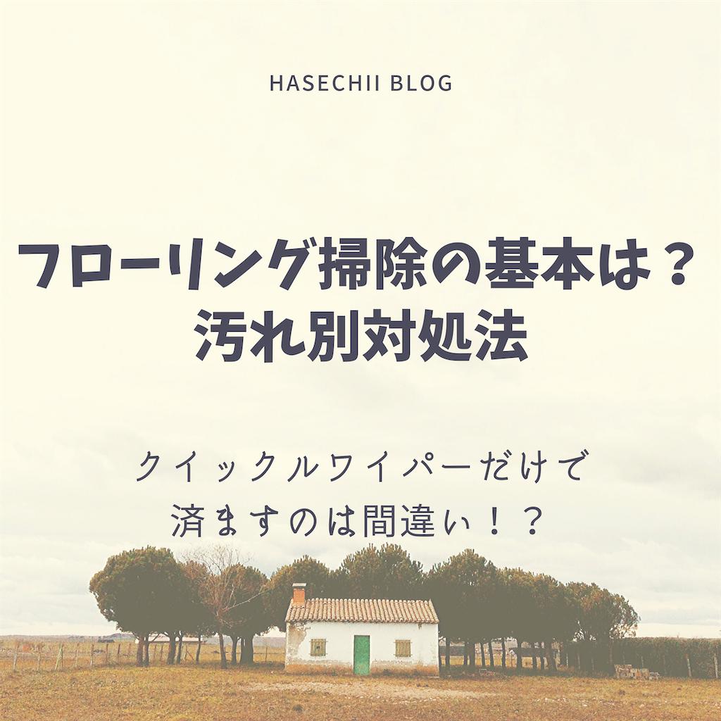 f:id:hasechii0730:20200426074311p:image