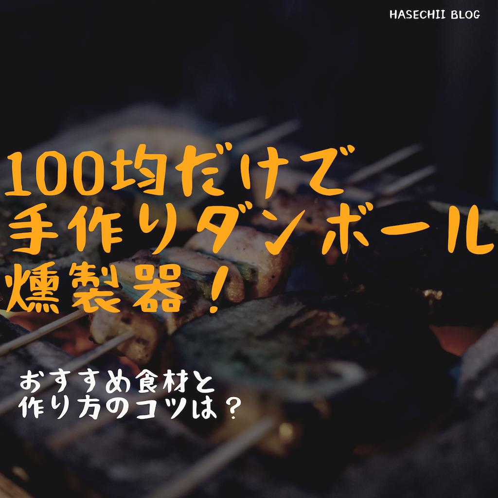 f:id:hasechii0730:20200427125941p:image