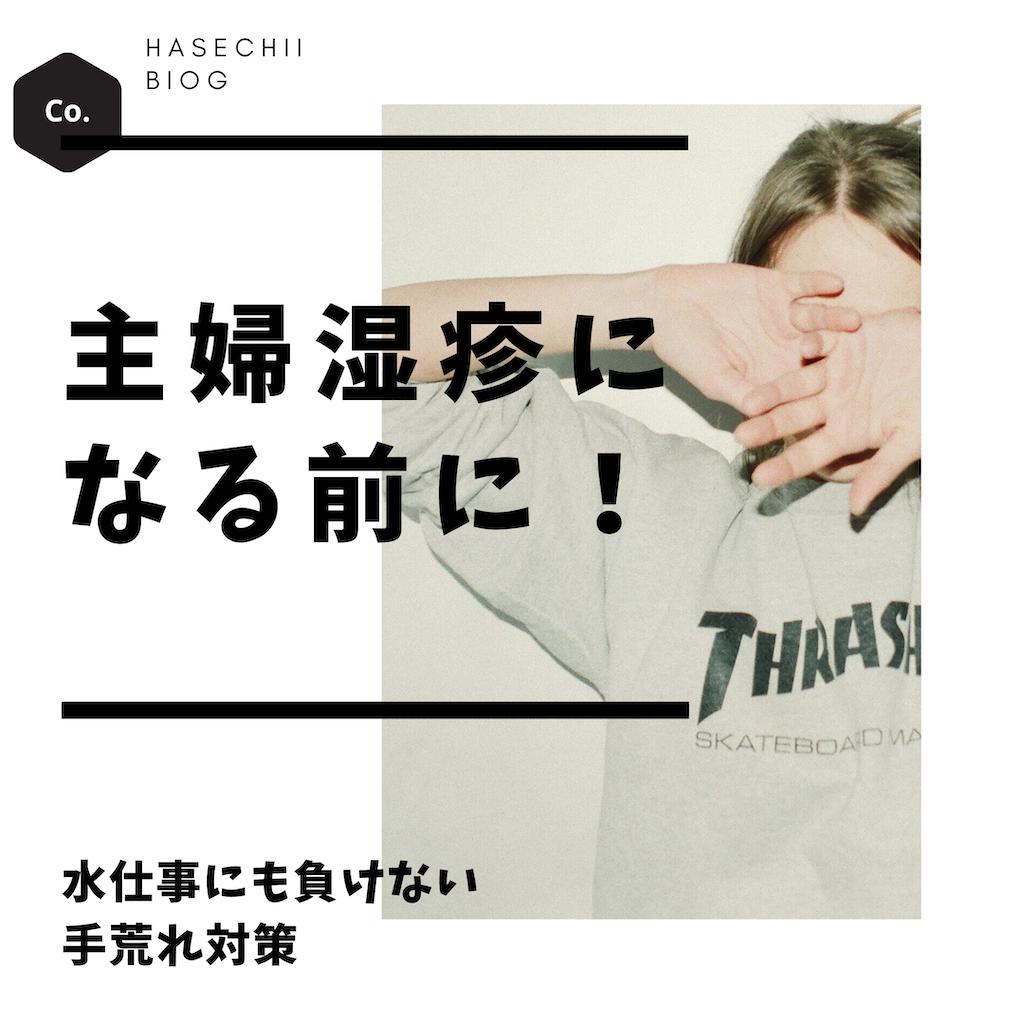 f:id:hasechii0730:20200427182209p:image