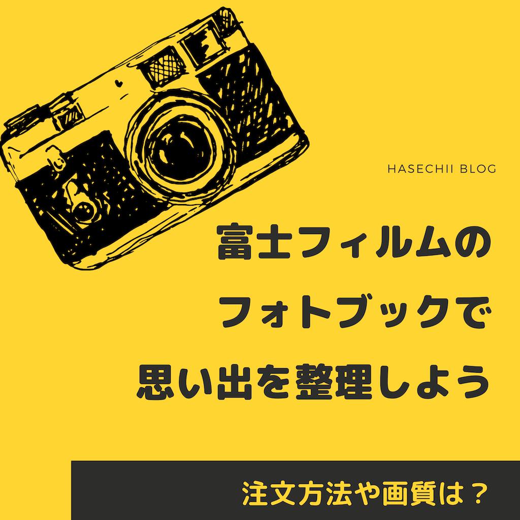 f:id:hasechii0730:20200428105415p:image