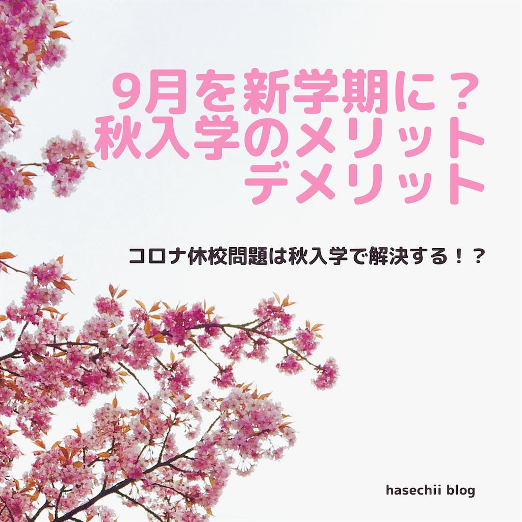 f:id:hasechii0730:20200429103853p:image