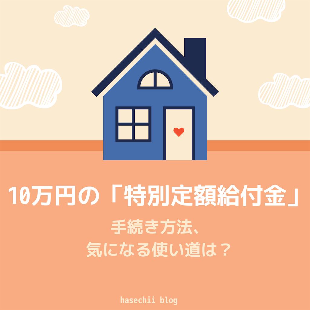 f:id:hasechii0730:20200430182946p:image