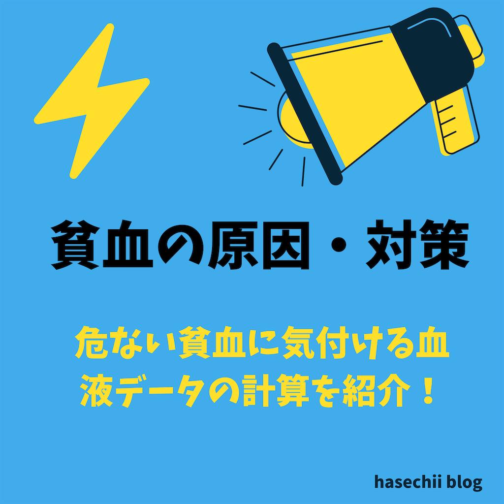 f:id:hasechii0730:20200507095238p:image