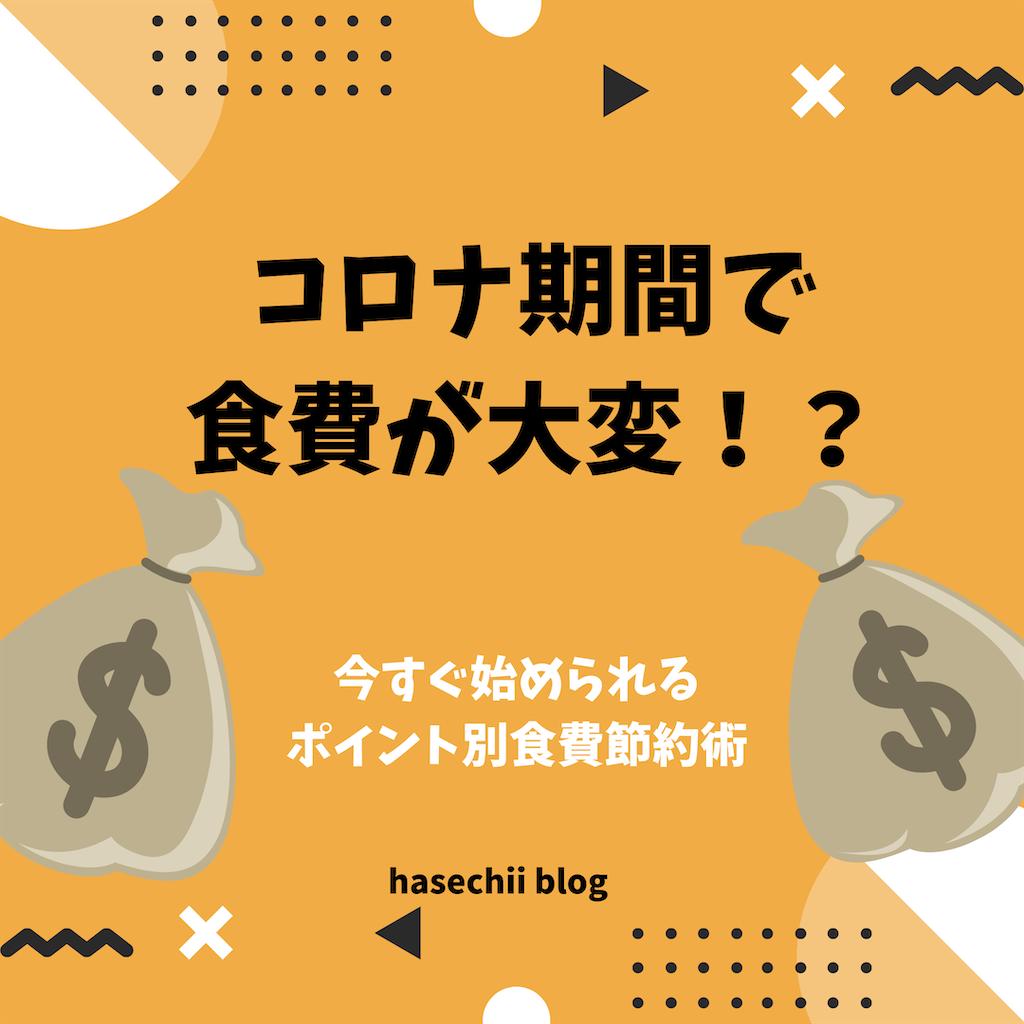 f:id:hasechii0730:20200508175832p:image
