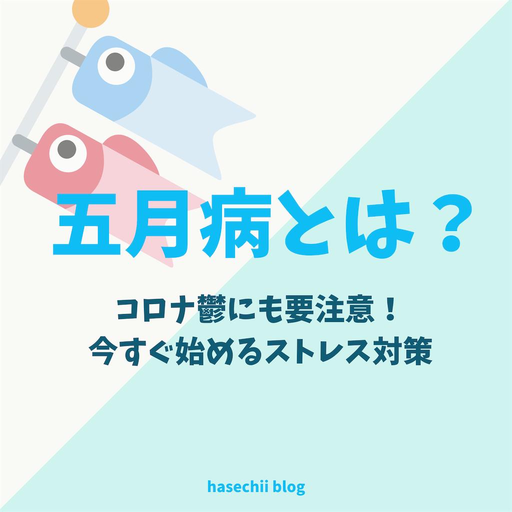 f:id:hasechii0730:20200511085402p:image