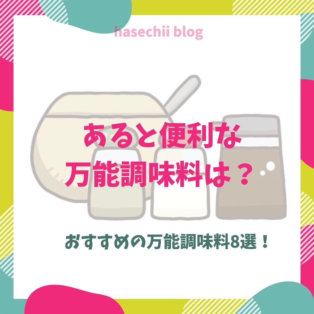 f:id:hasechii0730:20200511162355j:image