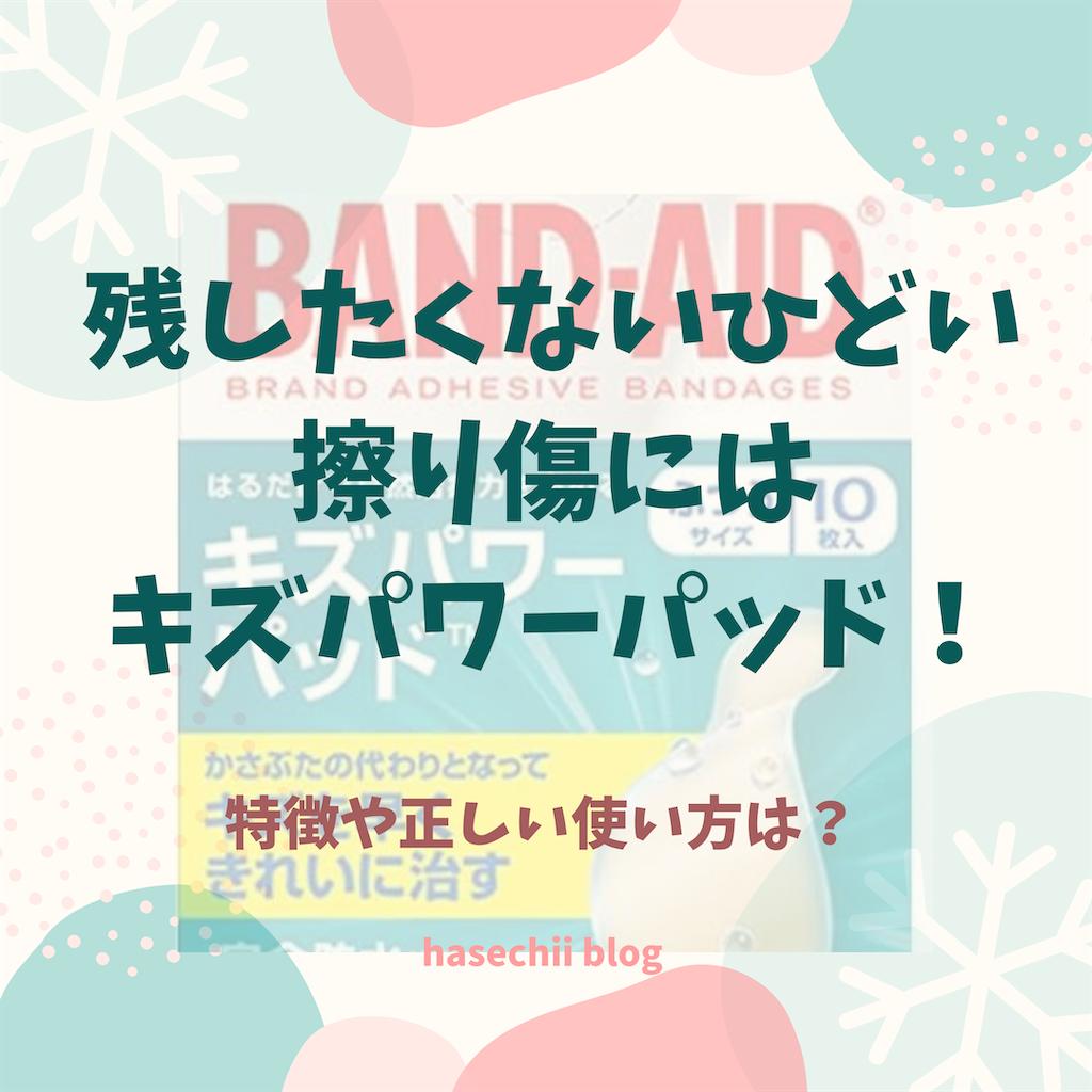 f:id:hasechii0730:20200513173947p:image