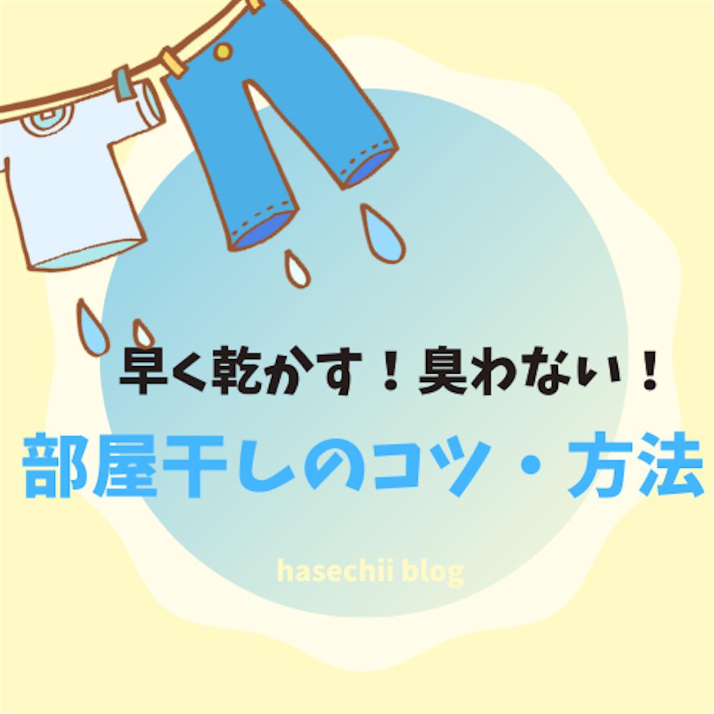 f:id:hasechii0730:20200520104134p:image