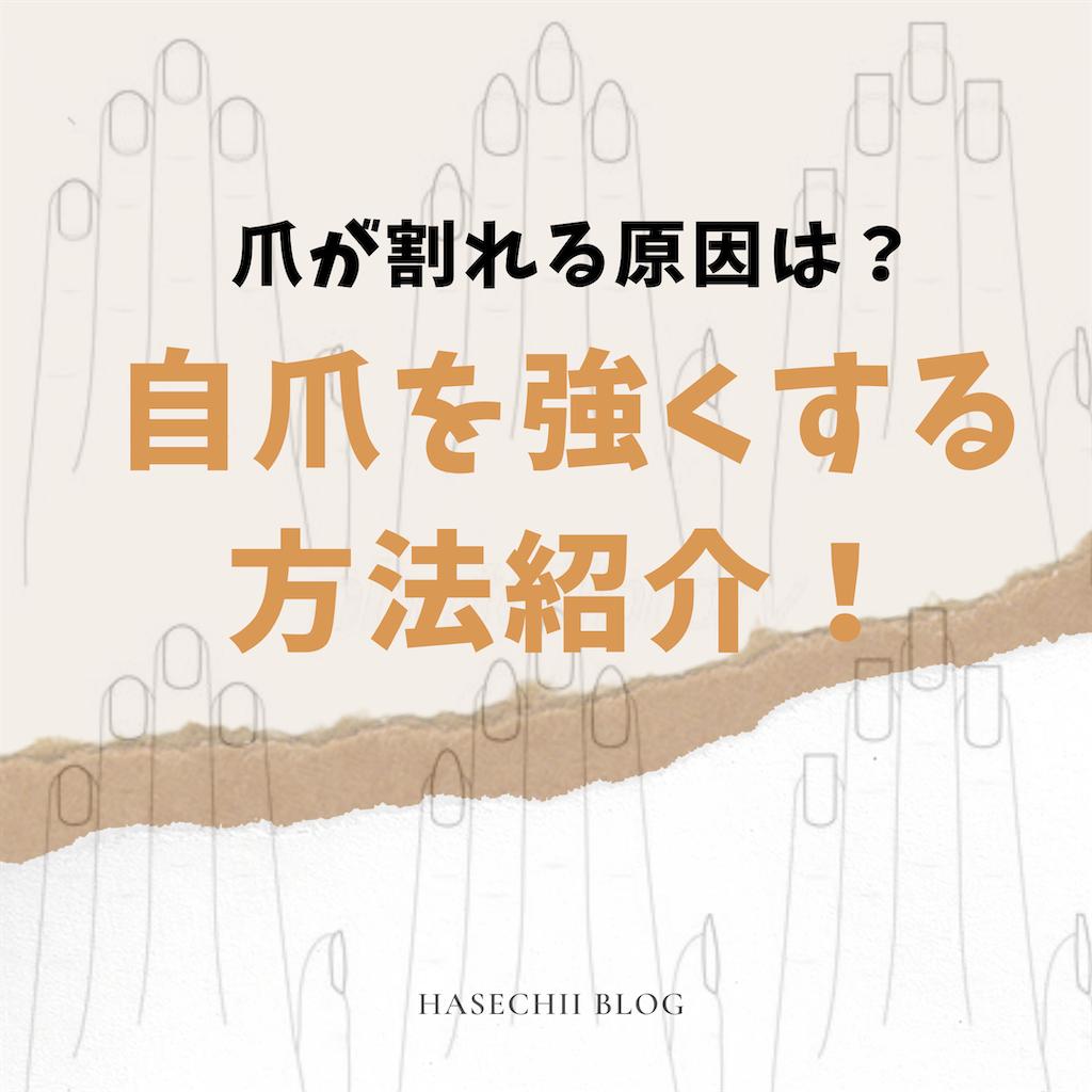 f:id:hasechii0730:20200526100517p:image