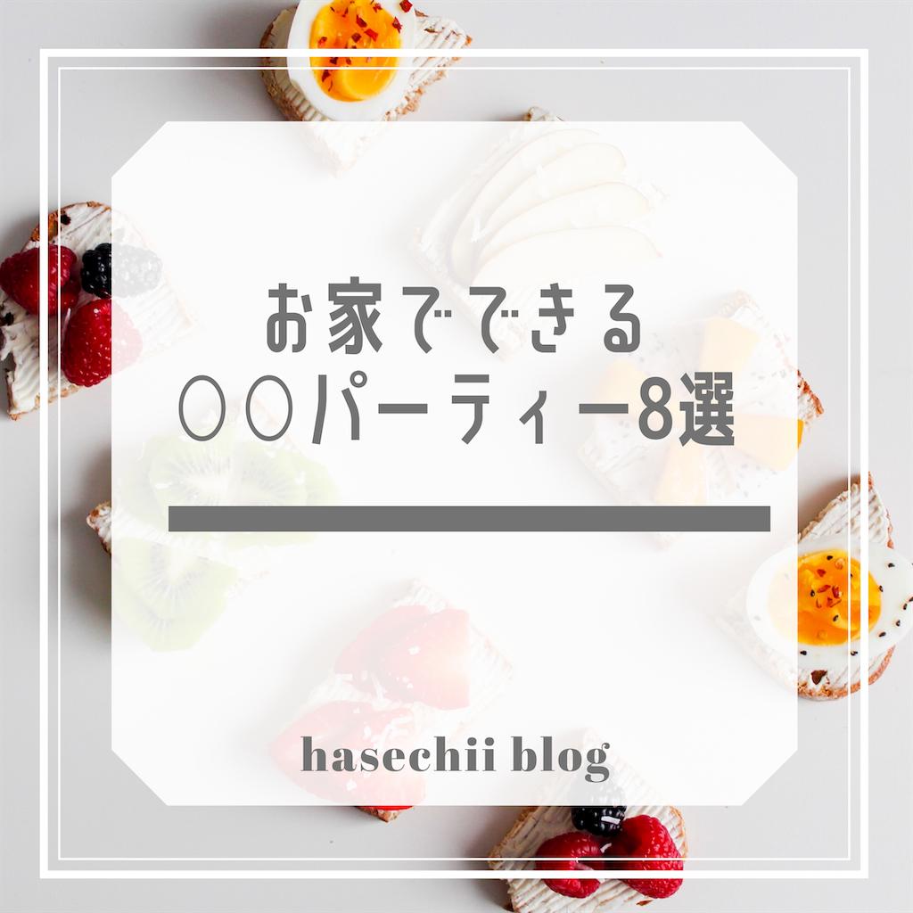 f:id:hasechii0730:20200526112714p:image