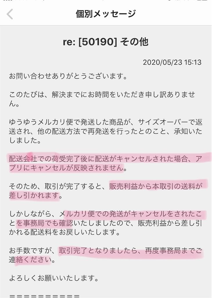 f:id:hasechii0730:20200526152115j:plain