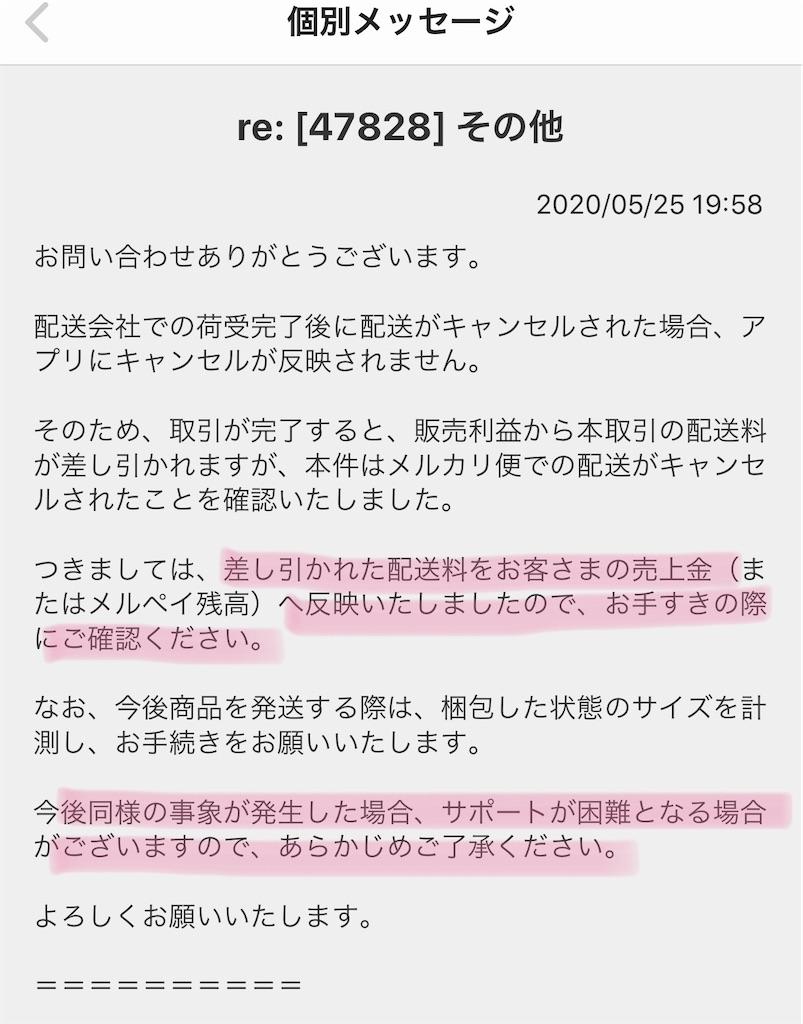 f:id:hasechii0730:20200526152122j:plain