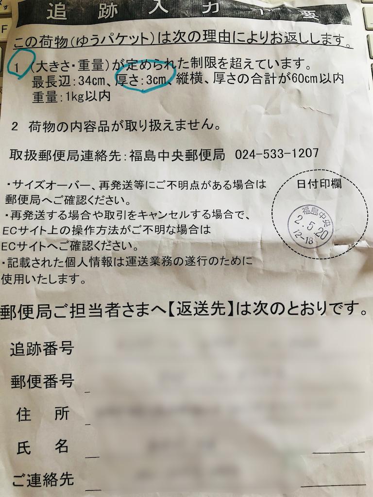 f:id:hasechii0730:20200526154220p:image