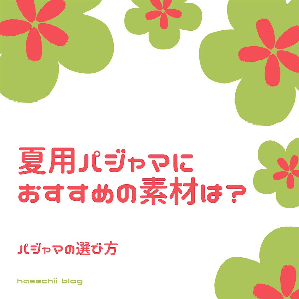 f:id:hasechii0730:20200527161500p:image