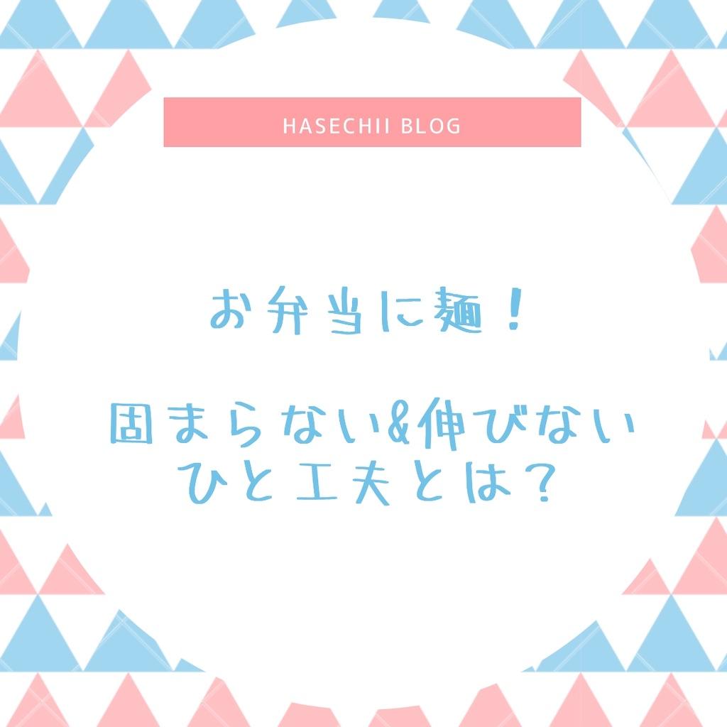 f:id:hasechii0730:20200528095325j:image
