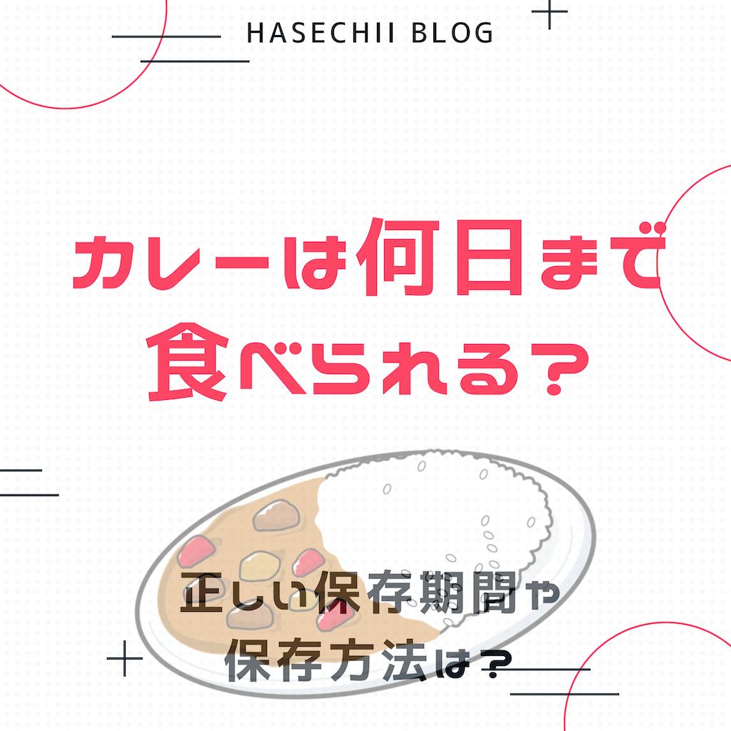 f:id:hasechii0730:20200603100822p:image