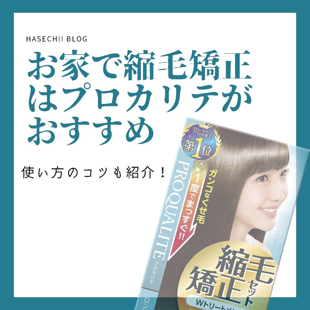 f:id:hasechii0730:20200603100838j:image
