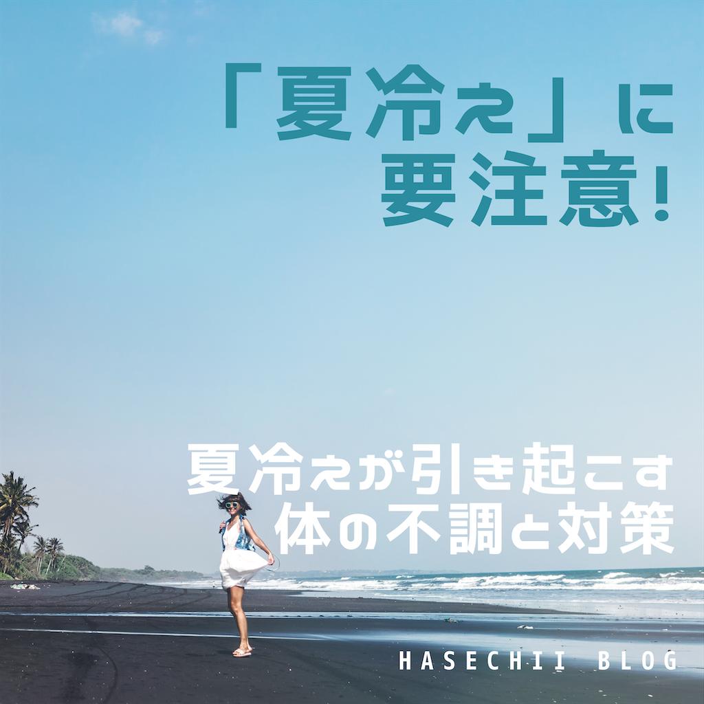 f:id:hasechii0730:20200608180844p:image