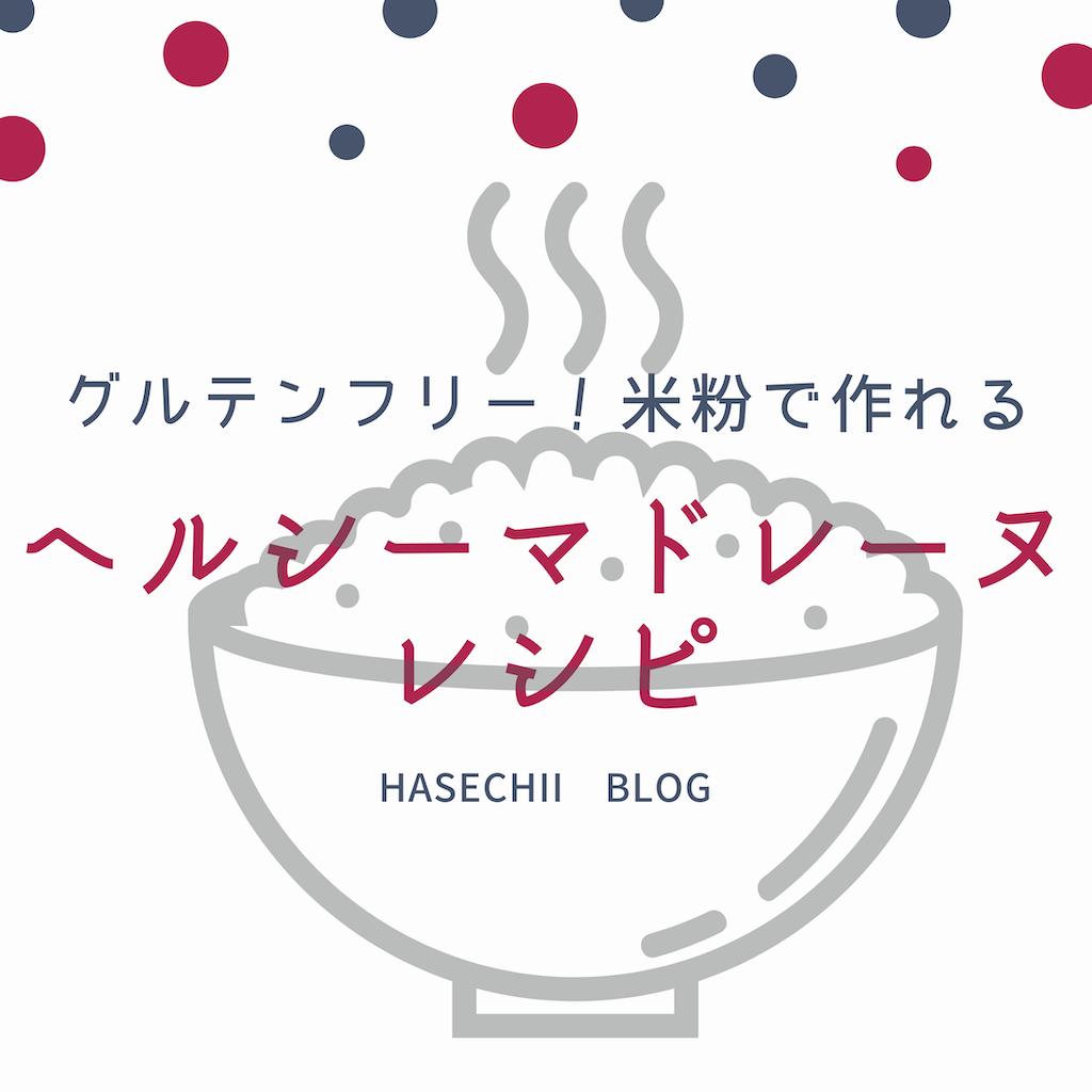 f:id:hasechii0730:20200609105124p:image