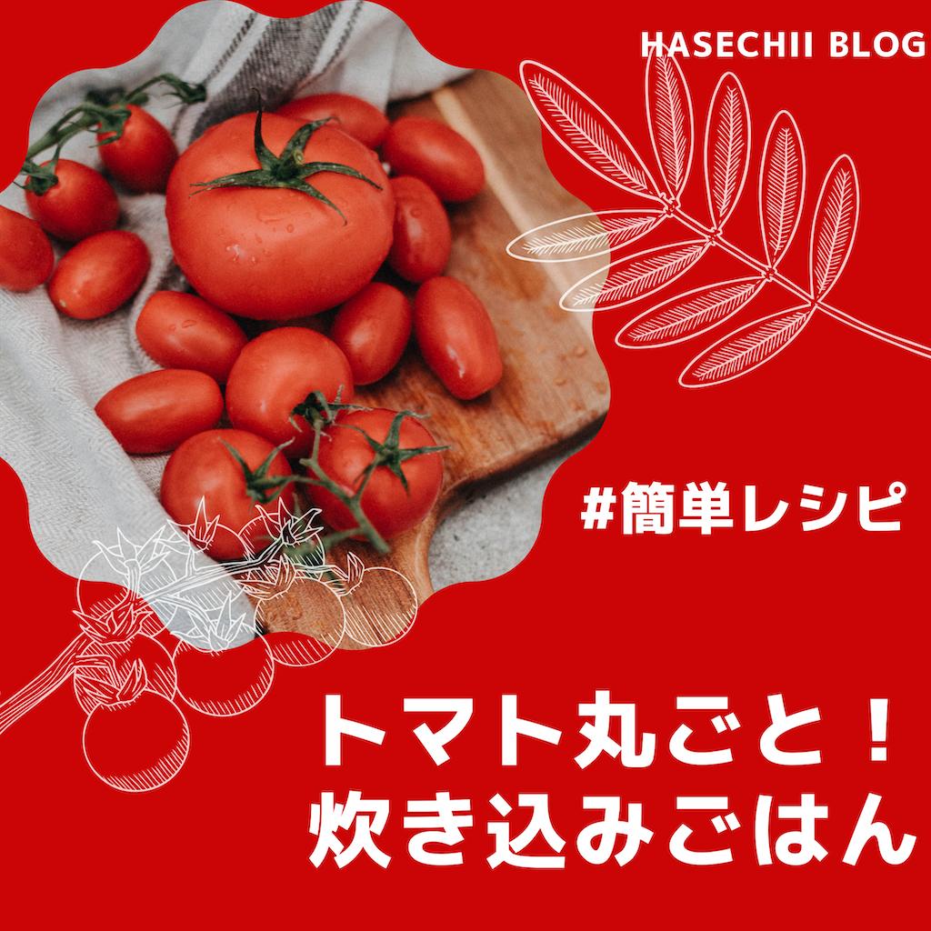f:id:hasechii0730:20200615101023p:image
