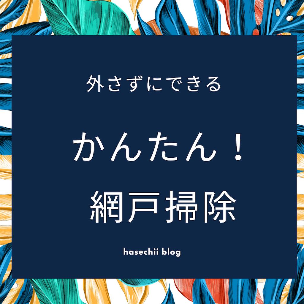 f:id:hasechii0730:20200615101035p:image