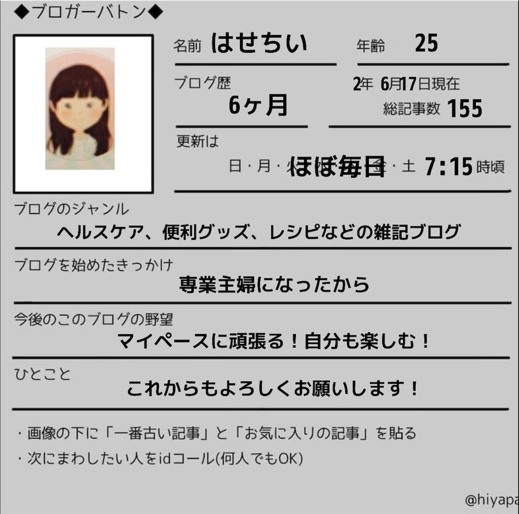 f:id:hasechii0730:20200616160422j:plain