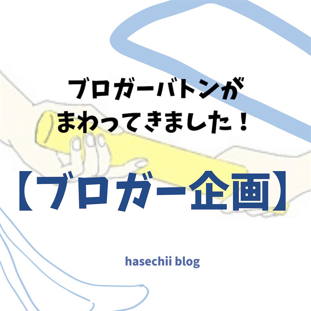 f:id:hasechii0730:20200616165632p:image