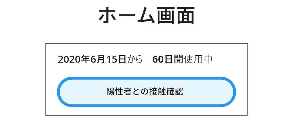 f:id:hasechii0730:20200622095310j:image
