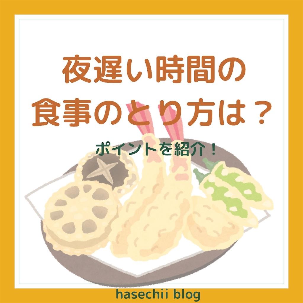 f:id:hasechii0730:20200623110908j:image