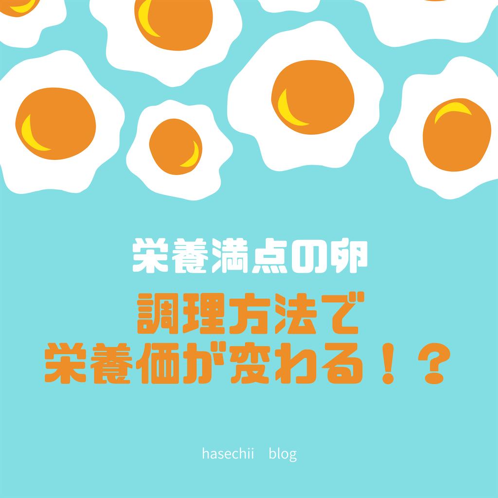 f:id:hasechii0730:20200623110926p:image