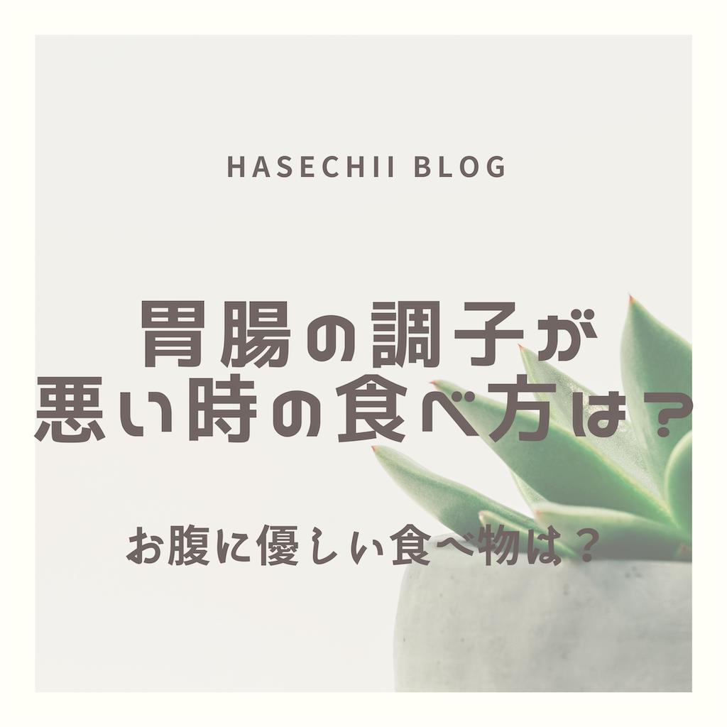 f:id:hasechii0730:20200628104445p:image