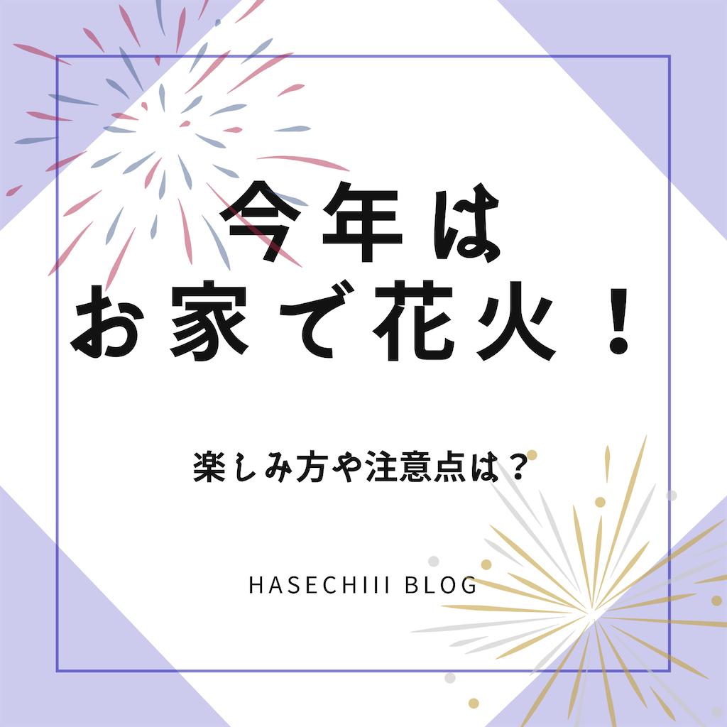 f:id:hasechii0730:20200629102757p:image