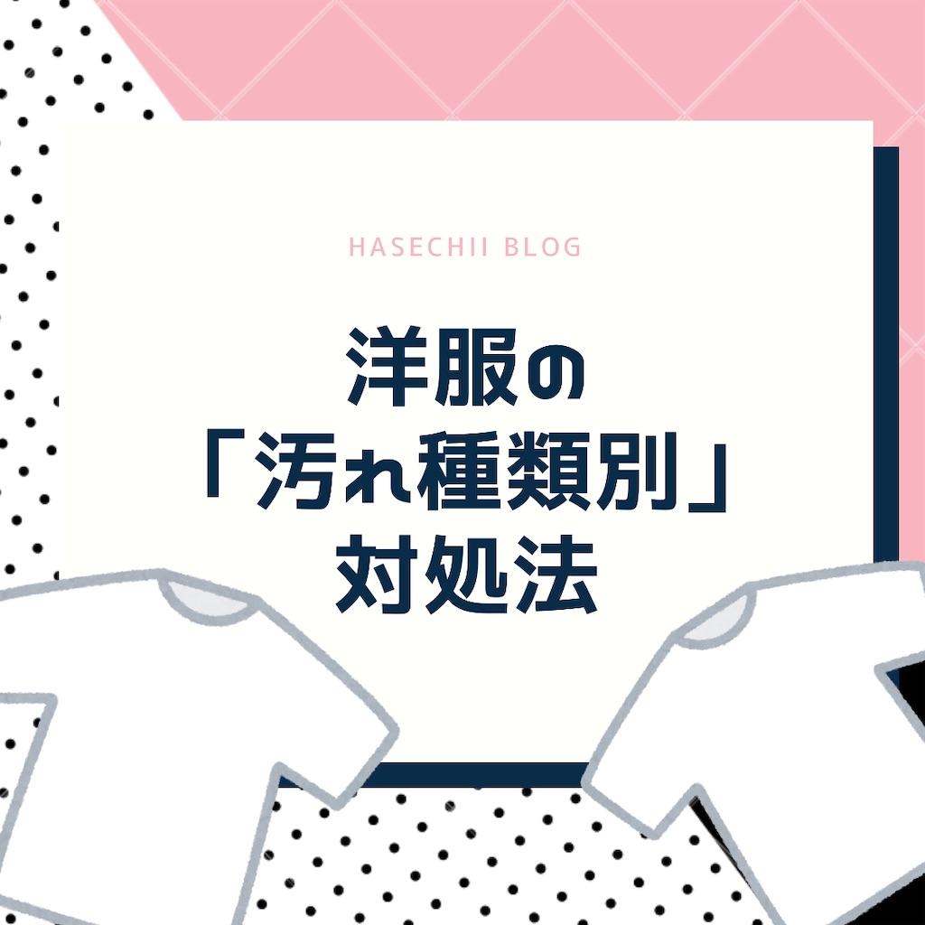 f:id:hasechii0730:20200629102809j:image